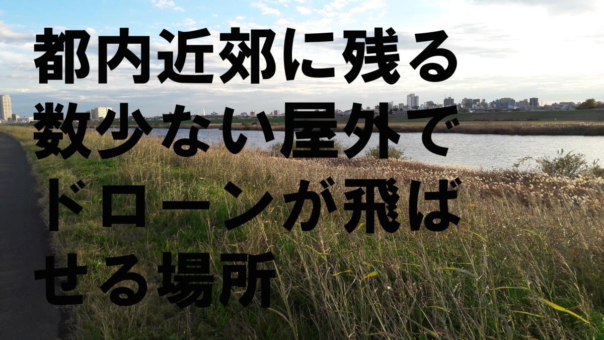 【海外ドローン規制番外編:日本】千葉県松戸市矢切は都心に残された最後のドローンの楽園!?