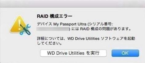 Mac対応外付けハードディスクWD My PassportでのRAID構成エラー対処方法