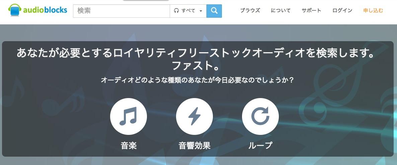 audioblocs1.jpg