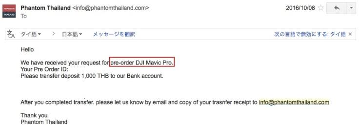 mavic preorder email.jpg