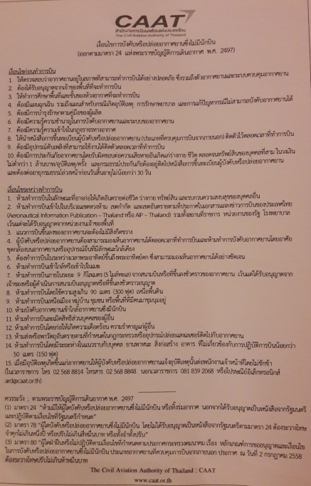 thailand drone licence2.jpg