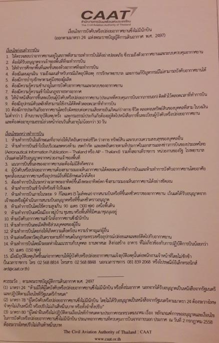thailand drone licence2.jpg