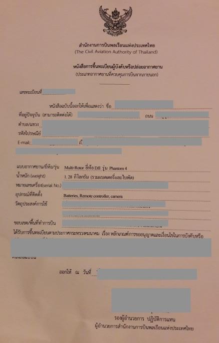 thailand licence.jpg