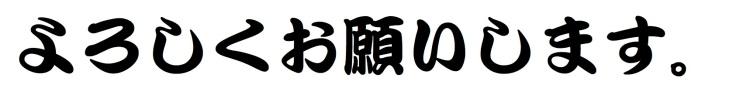 yoroshiku.jpg
