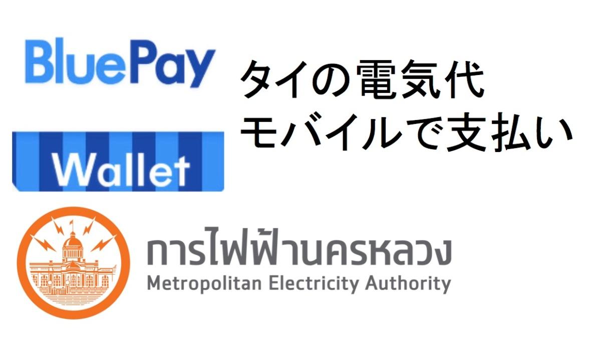 タイのモバイル決済 BluePayで電気代を30秒で支払い。脱セブンイレブン!